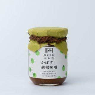 かぼす胡椒味噌 100g