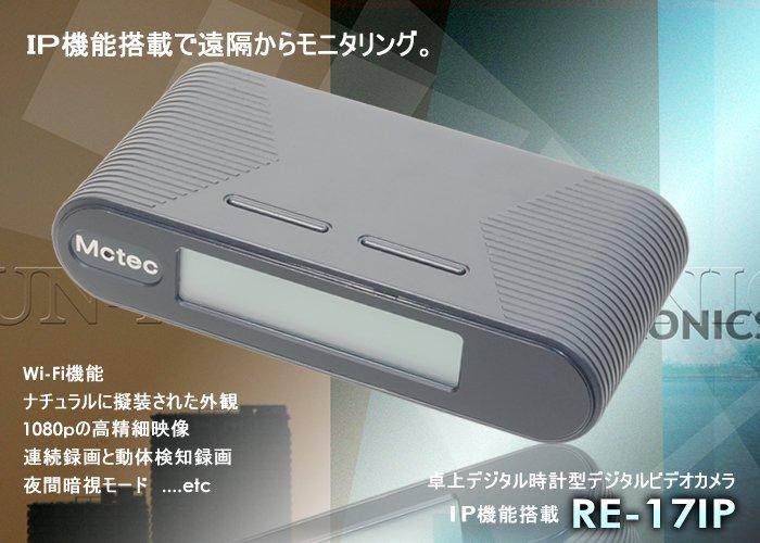 RE-17IP 卓上デジタル時計型ビデオカメラ