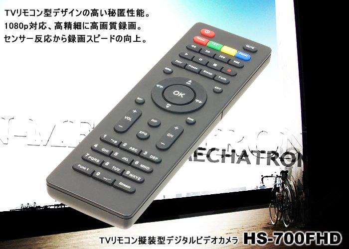 テレビリモコン擬装型ビデオカメラ HS-...