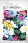 8228(カラー1037)プリント裏地(ユーロデザインシリーズ・ピコラベリシマ)