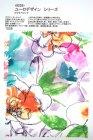 8228(カラー1039)プリント裏地(ユーロデザインシリーズ・ピコラベリシマ)