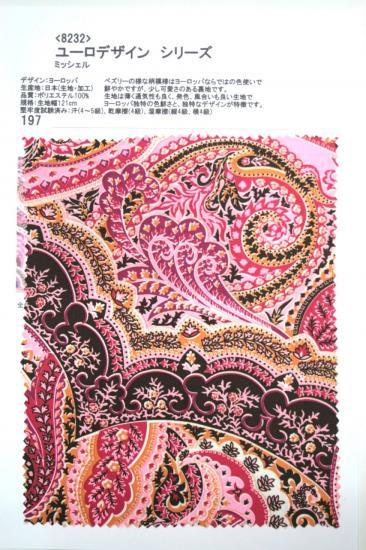 【見本帳】8232(カラー197)プリント裏地(ユーロデザインシリーズ・ミッシェル)