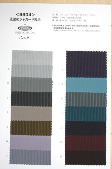 9604ストライプ柄高級ジャガード裏地(キュプラ100%,ふじやま織)