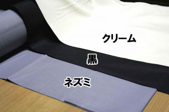 綿100%ズボン用ポケット袋布生地・袋地150ネズミ(生地幅74cm)クリーム・黒のみ