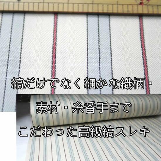 縞スレキ2800シリーズcolor.4