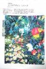 8226(カラー1005)プリント裏地見本帳(ユーロデザインシリーズ・ラウメール)ボタニカル柄裏地