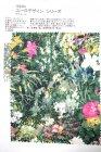 8226(カラー1009)プリント裏地見本帳(ユーロデザインシリーズ・ラウメール)ボタニカル柄裏地