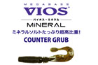 VIOS・ミネラル COUNTER GRUB 3.5inch