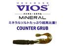 VIOS・ミネラル COUNTER GRUB 3.5inch