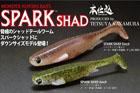 本仕込み SPARK SHAD 3inch