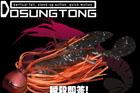DOSUNG TONG 3/8oz