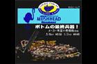 MUSHROOM HEAD 3/8oz(シリコンラバーモデル)