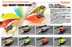 GALAXY FINISH COLOR GRIFFON 6cc SILENT