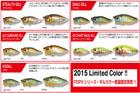 2015年 限定カラー POPXシリーズ ギルカラー