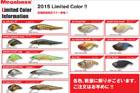 2015年 限定琵琶湖特攻カラー