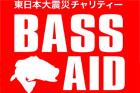 東日本大震災チャリティー BASS AID