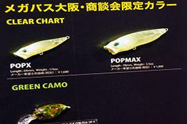 大阪ギャラリー限定 POPX & POPMAX & NEW SR-X GRIFFON