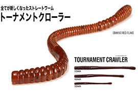 TOURNAMENT CRAWLER 3.5/4.5/5.5inch