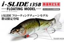I-SLIDE 135B F (フローティングモデル)