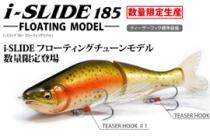 I-SLIDE 185 F (フローティングモデル)