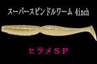 スーパースピンドル SW 4inch (ヒラメSP)