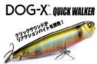 NEW DOG-X QUICK WALKER