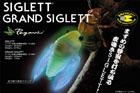 夜鳴き GRAND SIGLETT