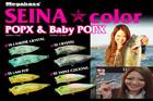 谷山商事限定(SP-C) 2013 SEYNA SP POP-X&BABY POP-X