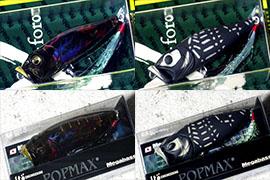 魚矢限定(SP-C)  POPX & POPMAX
