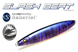 SLASH BEAT 80g/100g/120g/150g/180g