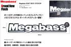 メガバス・ボートデッキステッカー