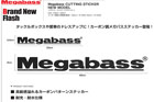 Megabass カーボン調 ステッカー 20cm & 40cm