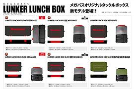 Megabass LUNKER LUNCH BOX シリーズ