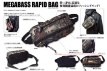 Megabass RAPID BAG