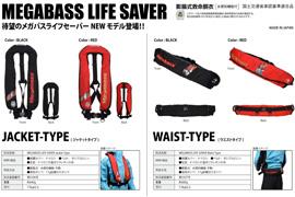 Megabass LIFE SAVER