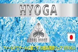 HYOGA シリーズ