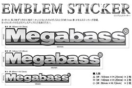 Megabass エンブレムステッカー