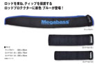 Megabass ロッドプロテクター
