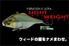 VIBRATION-X ULTRA ライトウエイト