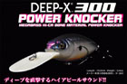 DEEP-X 300 POWER KNOCKER