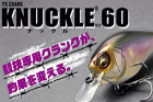 KNUCKLE 60