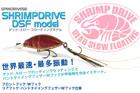 SHRIMP DRIVE (DSF モデル)