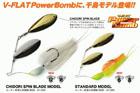 V-FLAT POWER BOMB (千鳥スピンモデル) 12g