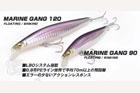 MARINE GANG 120S (シンキング・モデル)