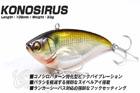 KONOSHIRUS