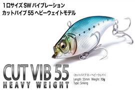 CUT VIB 55 HW (ヘビーウエイト)