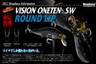 VISION110 SW (ラウンドリップ・モデル)