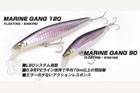 MARINE GANG 90F (フローティング・モデル)
