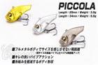 PICCOLA 5.5g