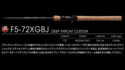 メガバス (Megabass)<br>BLACK JUNGLE (ブラックジャングル)<br>F5-72XBJ
